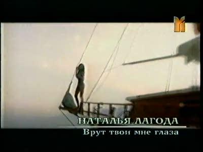 Наталья Лагода - Врут твои мне глаза