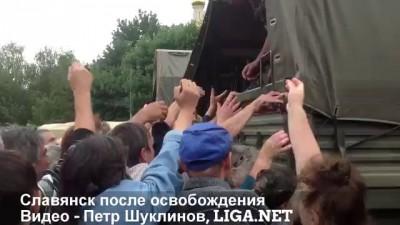 Славянск после освобождения: Они ели как в ресторанах, а мы без еды сидели