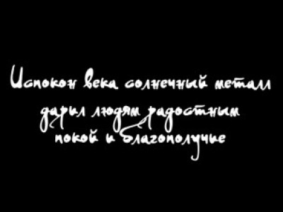 Славянские обереги из золота