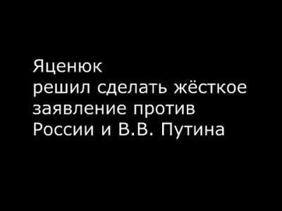 А.Яценюк сделал жёсткое заявление в адрес В.В.Путина