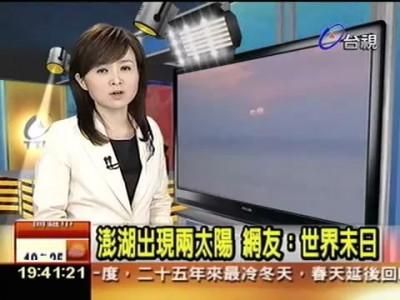 Два солнца над Китаем