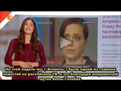 Пойманный на лжи немецкий госканал ZDF вдруг заговорил по-русски