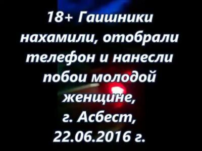 18+ Гаишники нахамили, отобрали телефон и нанесли побои молодой женщине, г. Асбест, 22.06.2016 г.