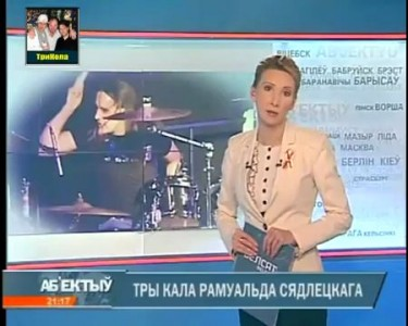 Три Кола - Рома Седлецкий репортаж из ТВ Новостей