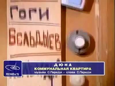Дюна Коммунальная квартира
