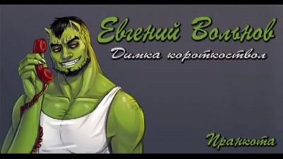Евгений Вольнов - Димка короткоствол