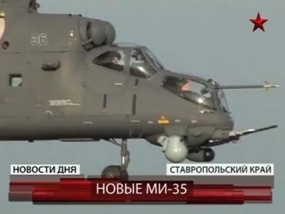 В Буденновске осваивают новые Ми-35