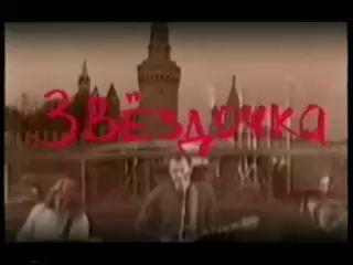 Мегаполис - Звездочка (Live)
