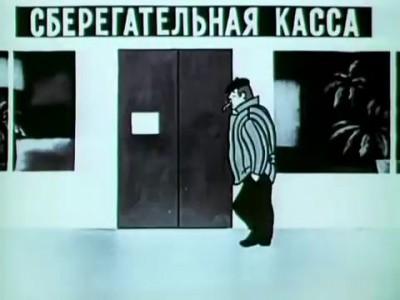 Ограбление по-советски