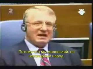 Сербский политик говорит о русских