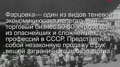 Фарцовщик 2013