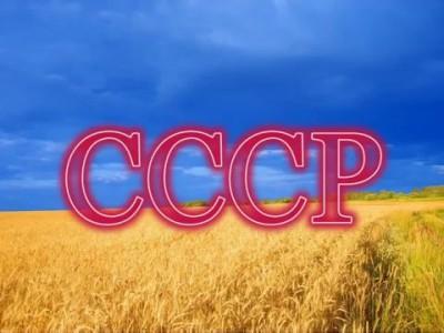 СССР: Страна,в которой мы жили