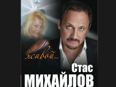 Стас Михайлов - Ну вот и все