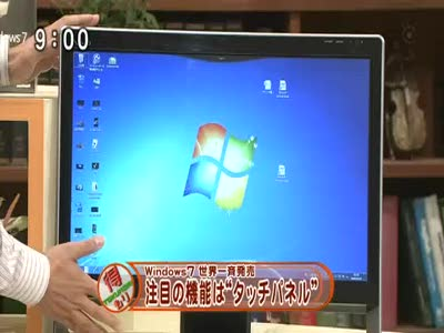 Windows 7 demo (japanese tv show)