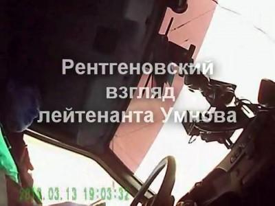 Рентгеновский взгляд лейтенанта Умнова - о ДПС СПб.
