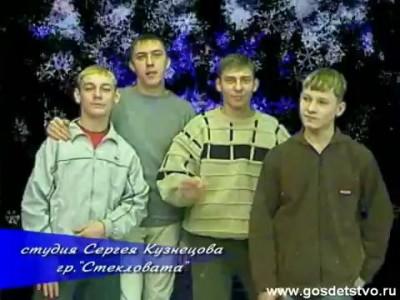 Стекловата - Новый год (HQ)