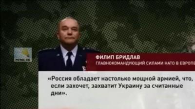 В случае конфликта, российская армия уничтожит американскую-признание генерала США