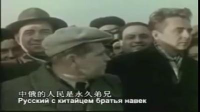 Русский с китайцем братья навек!