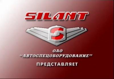 SILANT