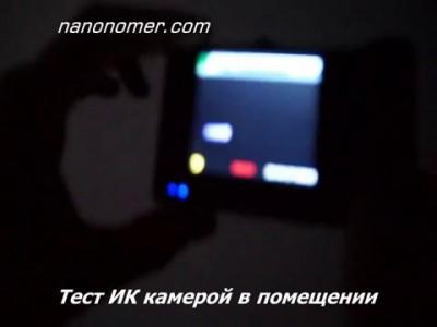 Тест НаноНомеров в ИК-диапазоне