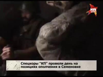 """Спецкоры """"КП"""" провели день на позициях ополчения в Семеновке"""