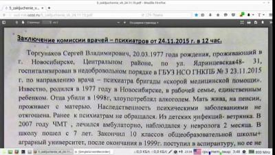 Гражданин СССР попал в психушку