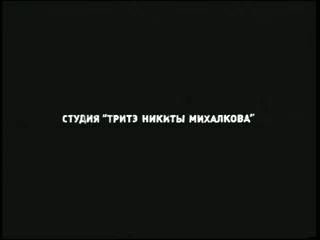 12 - трейлер