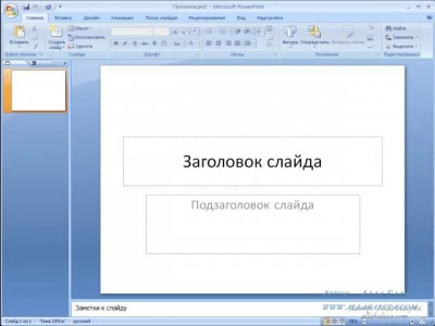 PowPoint-videourok