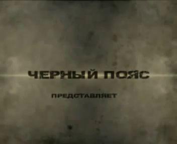 Чёрный пояс - Держава.flv