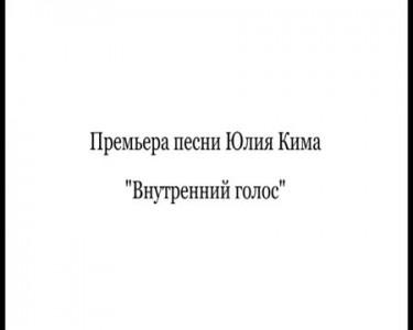 Юлий Ким. Песня про Путина