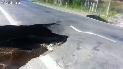 На Серовском тракте размыло дорогу