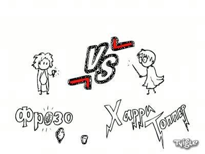 Versus - Фрозо против Харри Топпера