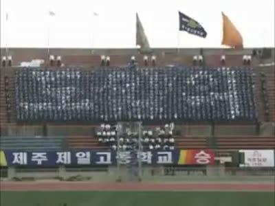 Корейские футбольные фанаты