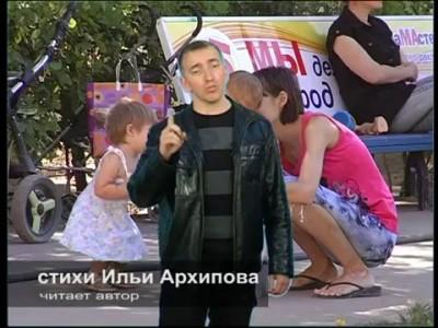 """Илья Вячеславович Архипов """"Про выборы!"""""""