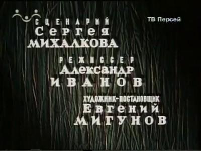 Полкан и Шавка Союзмультфильм, 1949