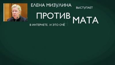 Елена Мизулина против мата