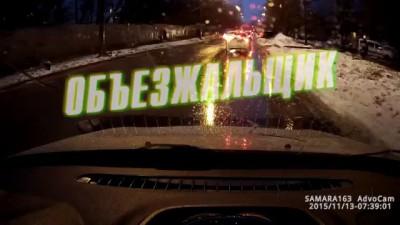 Объезжальщик пробок: массовое нарушение ПДД в Самаре
