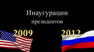 Сравнение инаугураций президентов США (2009) и РФ (2012)