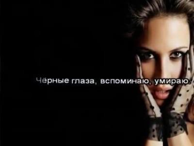 Мугу Айдамир - Черные глаза (караоке, минус ремикс + бэк)