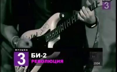 Би2 - Революция