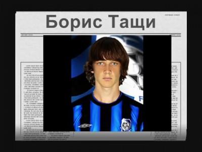 Борис Тащи