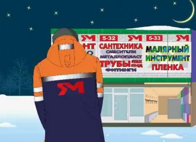 Новогодняя реклама Мытищинской ярмарки