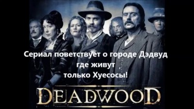 Трейлер к сериалу DeadWood
