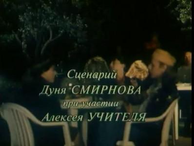 """Иван Охлобыстин в фильме """"Мания Жизели"""" (1995)"""
