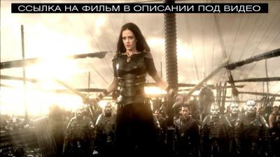 300 спартанцев Расцвет империи смотреть онлайн бесплатно 2014 HD1