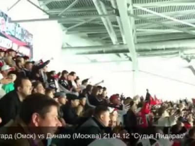Судья Пидарас. 21.04.12 Авангард (Омск) vs Динамо (МСК) КХЛ