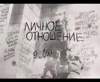"""""""Личное отношение"""". Владимир Котт """"Надпись"""""""