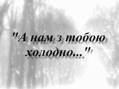 """Софія Кримовська """"А нам з тобою холодно..."""""""