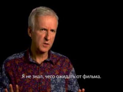 Терминатор 5: Генезис — Джеймс Кэмерон о фильме (RUS) (2015)