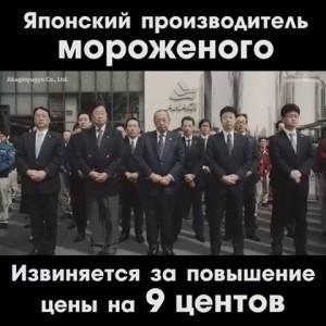 Японцы извиняются